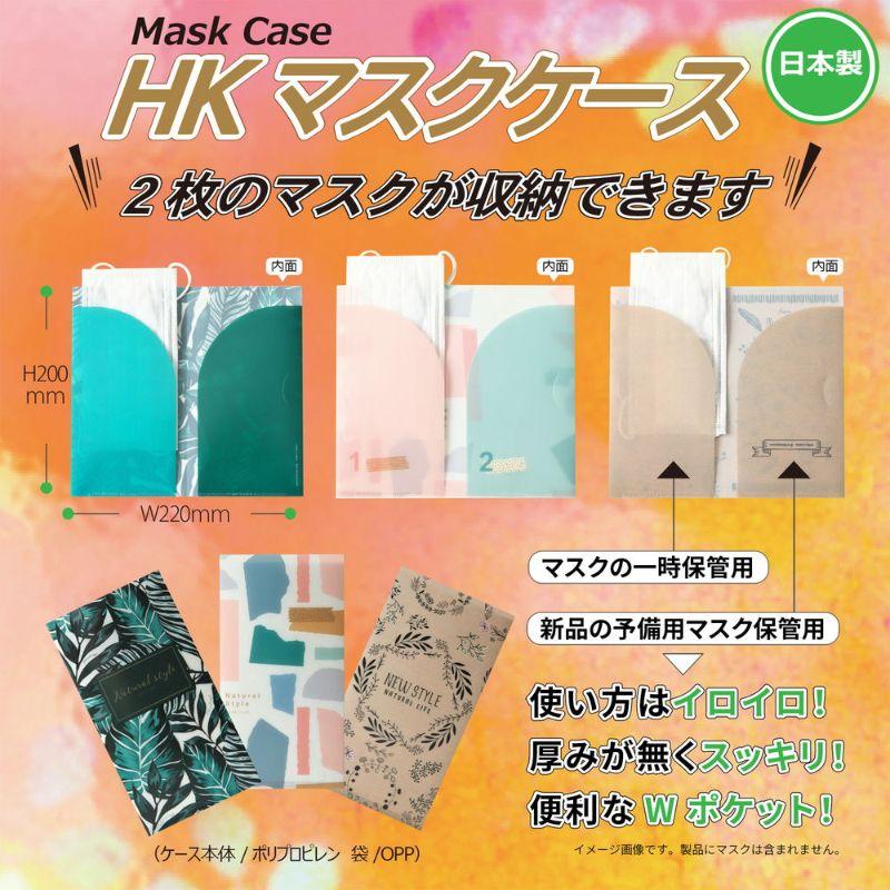 HKマスクケース オリジナル