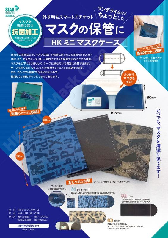 HKミニマスクケース