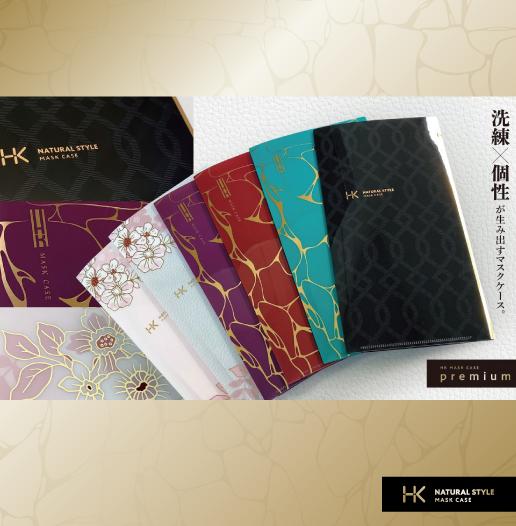 HKマスクケース premium