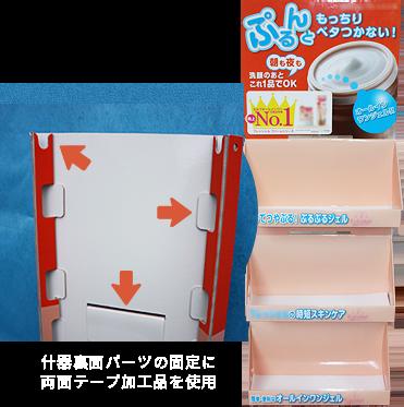 販促用POPパーツ(両面テープ加工)